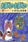 ぼのぼの 6 (バンブー・コミックス)