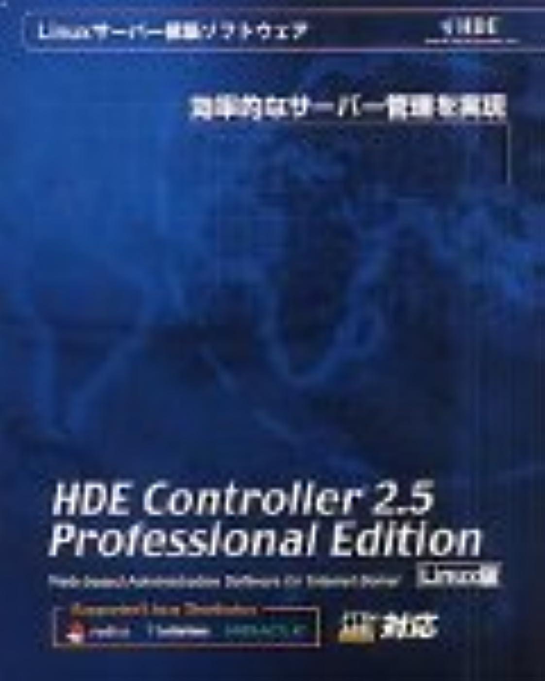 穴はっきりと秘書HDE Controller 2.5 Professional Edition Linux版 優待版
