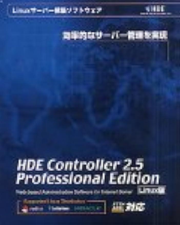 聴覚障害者到着する神学校HDE Controller 2.5 Professional Edition Linux版 優待版
