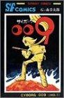 サイボーグ009 (第1巻) (Sunday comics—大長編SFコミックス)