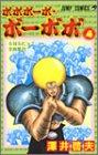 ボボボーボ・ボーボボ (4) (ジャンプ・コミックス)