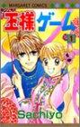 王様ゲーム 1 (マーガレットコミックス)