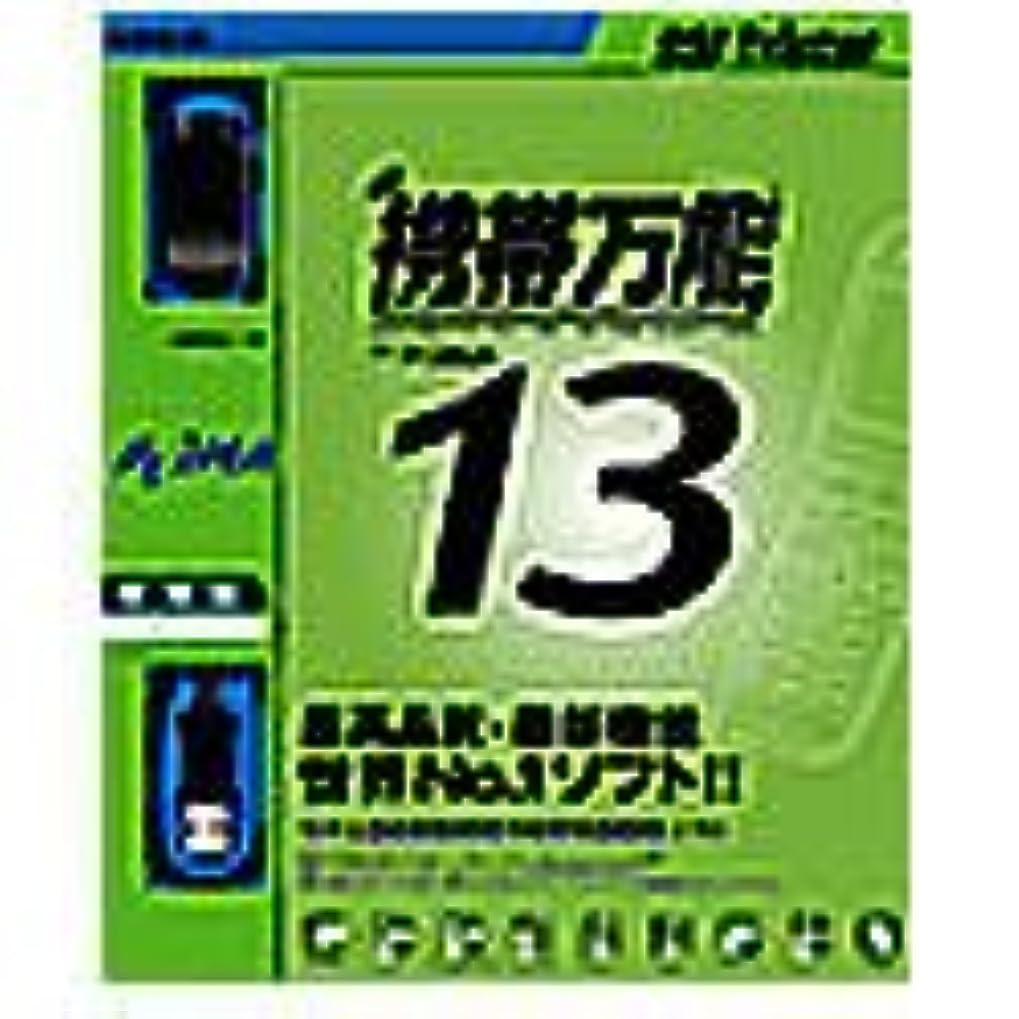 ウルル顕現ドック携帯万能 13 標準版 FOMA用USBモデムケーブル付