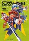トラブルシューター シェリフスターズ MS (Mission 02) (角川スニーカー文庫)の詳細を見る