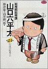 総務部総務課山口六平太 24 (ビッグコミックス)