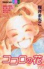 ココロの花  / 桜井 まちこ のシリーズ情報を見る