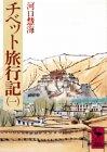 チベット旅行記(1) (講談社学術文庫)