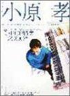 ピアノソロ 小原孝 「ピアノよ歌え」スペシャル J-POP特集2000 (ピアノ・ソロ)