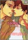 ここにキスして / ヤマダ サクラコ のシリーズ情報を見る