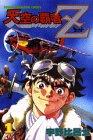 天空の覇者Z 1 (少年マガジンコミックス)