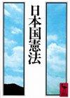 日本国憲法 (講談社学術文庫)