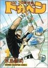 ドカベン (プロ野球編1) (少年チャンピオン・コミックス)の詳細を見る