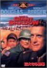 巨大なる戦場 [DVD]