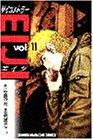 サイコメトラーEIJI (11) (講談社コミックス―Shonen magazine comics (2544巻))の詳細を見る