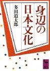 身辺の日本文化 (講談社学術文庫)
