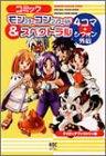 コミックモンスターコンプリワールド&スペクトラル4コマ+シフォン外伝 (Koei game comics)