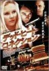 デッド・ヒート・コネクション [DVD]