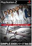 PS2/THE外科医 SIMPLE2000シリーズ Vol.58