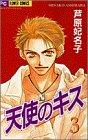 天使のキス 3 (フラワーコミックス)
