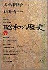 昭和の歴史〈7〉太平洋戦争 (小学館ライブラリー)