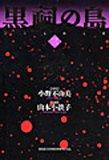 黒祠の島 3 (バーズコミックススペシャル)の詳細を見る