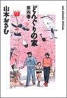 どんぐりの家 (第4巻) (Big comics special)