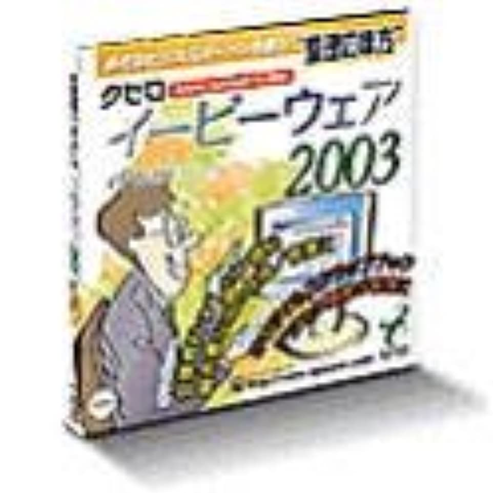 小切手他の場所フォームePware 2003 Ver.2.2