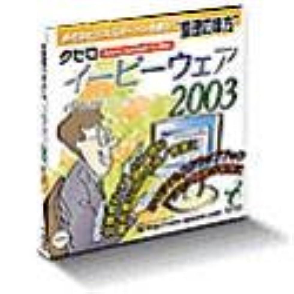 ePware 2003 Ver.2.2