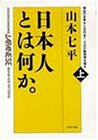 日本人とは何か—神話の世界から近代まで、その行動原理を探る〈上巻〉