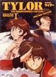 無責任艦長タイラー DVD-BOXI~素敵に無敵! 出世の花道~
