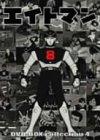 エイトマン DVD-BOX collection 4