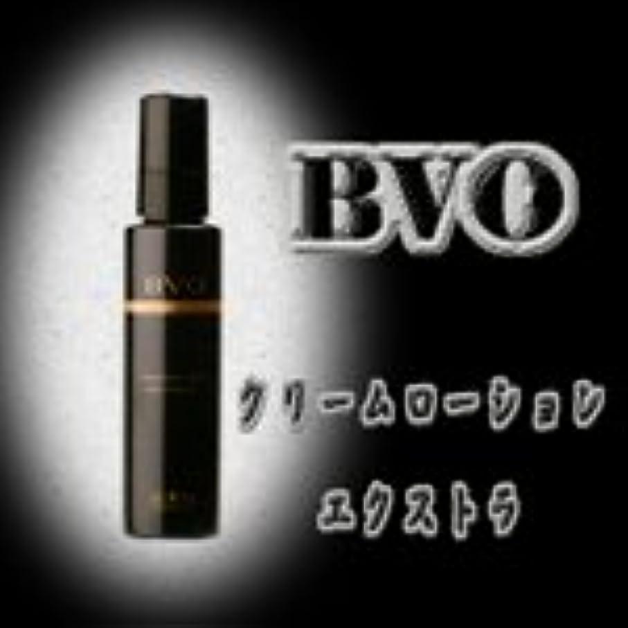 エレベーター分析実行可能BVO ビィヴォ クリームローション.エクストラ 120g