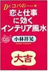 Dr.コパの恋と仕事に効くインテリア風水 (PHP文庫)