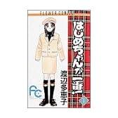 はじめちゃんが一番! (1) (別コミフラワーコミックス)
