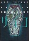 多重人格探偵サイコ (8) (角川コミックス・エース)の詳細を見る