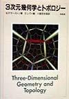 3次元幾何学とトポロジー