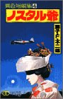 藤子不二雄異色短編集〈4〉ノスタル爺 (ゴールデン・コミックス)