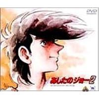 あしたのジョー2 DVD-BOX