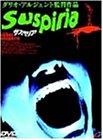 サスペリア [DVD] 画像