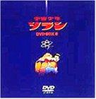 宇宙少年ソラン DVD-BOX2