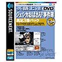 英語上達 ジェシカおばさんの事件簿 満足3巻パック DVD版