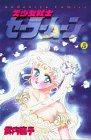 美少女戦士セーラームーン (5) (講談社コミックスなかよし (764巻))の詳細を見る