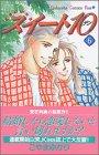 スイート10 (6) (講談社コミックスキス (347巻)) (商品イメージ)
