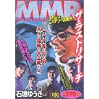 MMR ザ・ラストリサーチ―マガジンミステリー調査班 (プラチナコミックス)