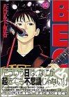 BECK(10) (KCデラックス 月刊少年マガジン)