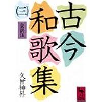 古今和歌集(三) (講談社学術文庫)