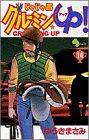 じゃじゃ馬グルーミン★up! 14 (少年サンデーコミックス)