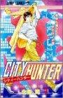シティーハンター (第7巻) (ジャンプ・コミックス)