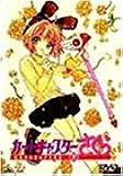 カードキャプターさくら Vol.7 [DVD]