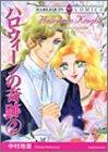 ハロウィーンの奇跡 2 (エメラルドコミックス ハーレクインシリーズ)
